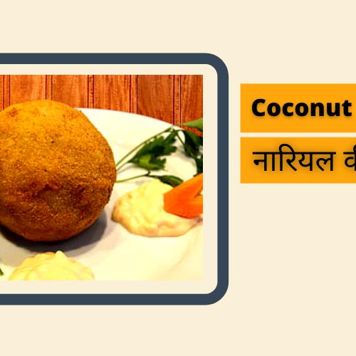 नारियल की कचोरी - Coconut Kachori