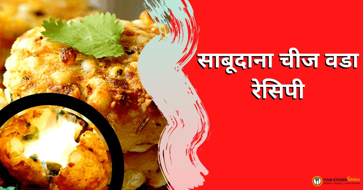 साबूदाना चीज वडा saabudana cheese vada Recipe (2)