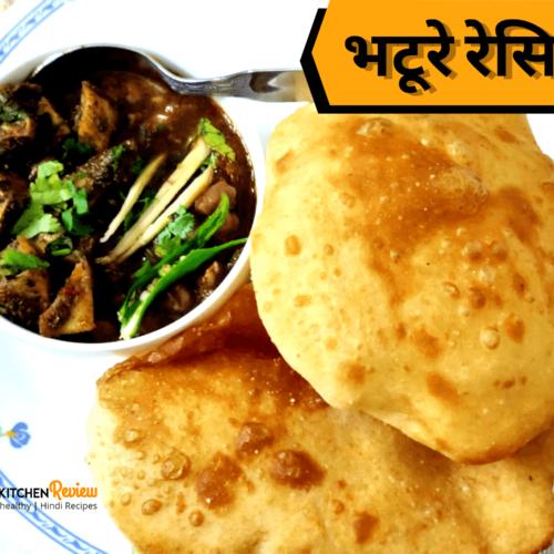 bhatura recipe in hindi│भटूरे