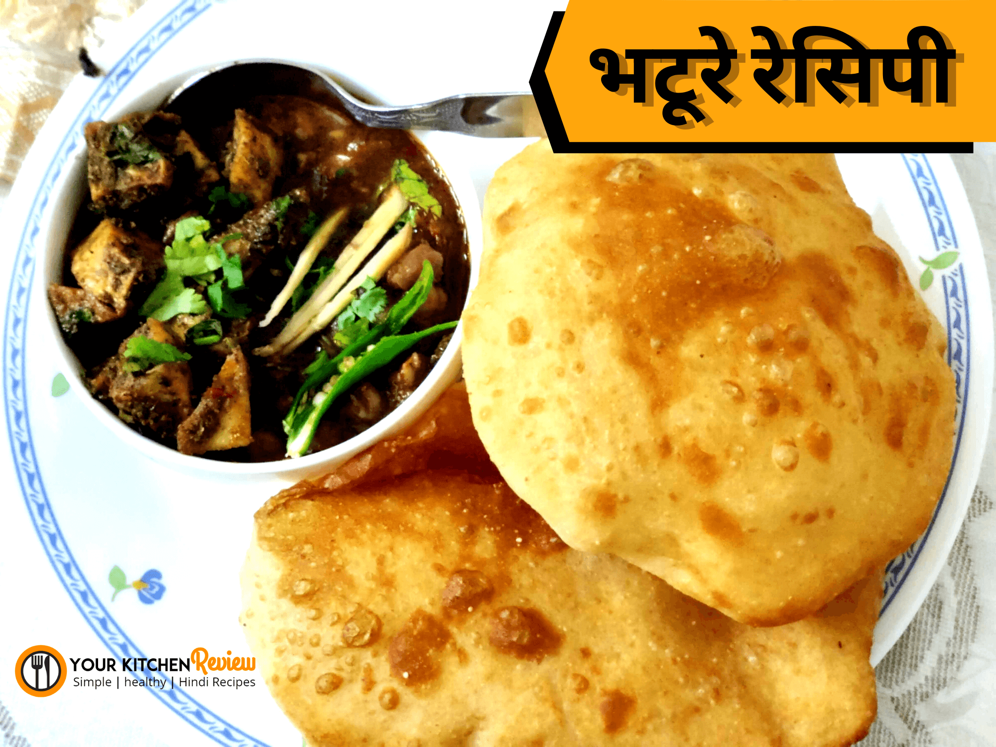 bhatura recipe in hindi│भटूरे
