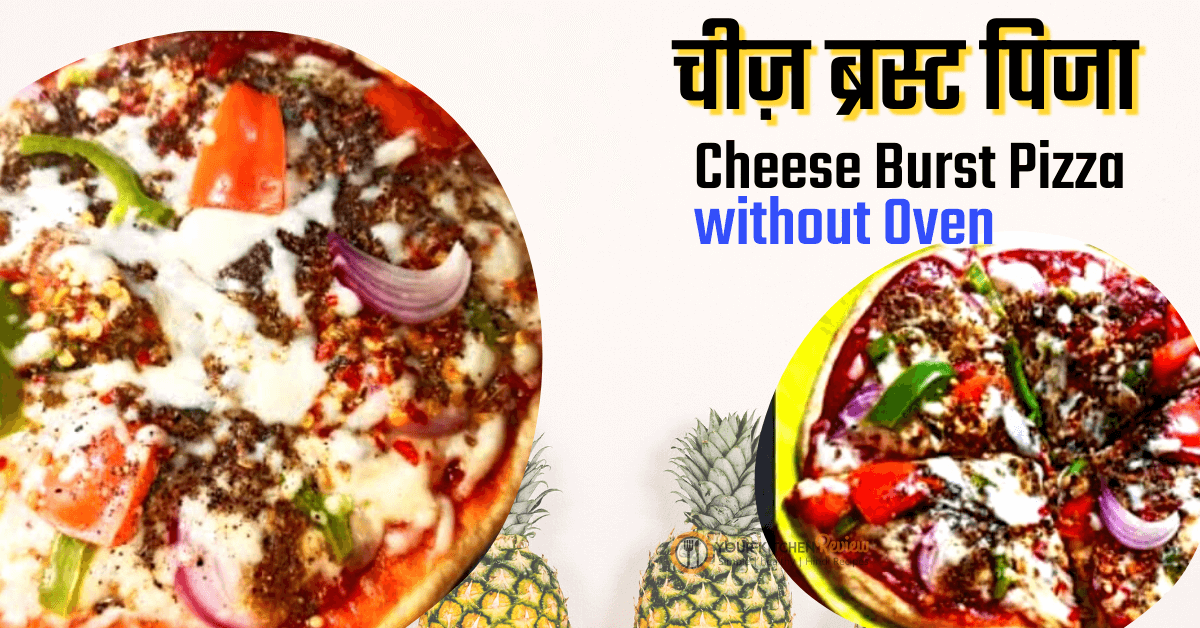 Cheese Burst Pizza without Oven