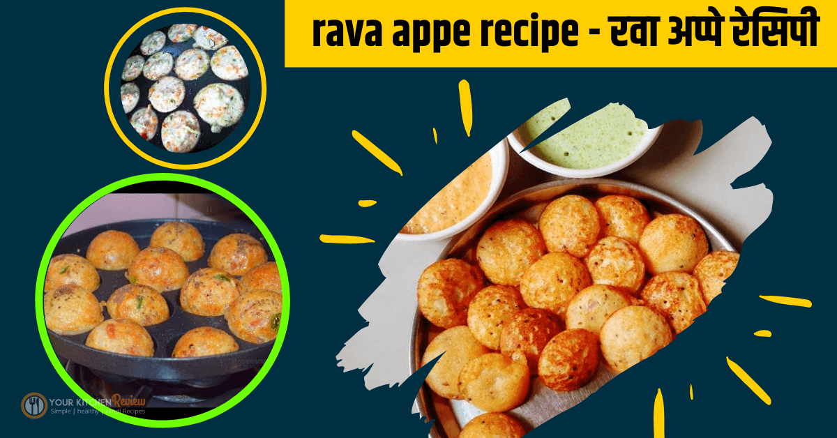rava appe recipe in hindi ⎸suji ke appe ⎸appe banane ki vidhi