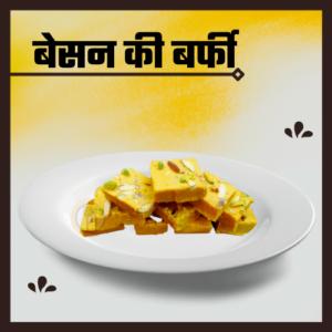 besan ki barfi banane ki vidhi- बेसन की बर्फी बनानी की विधि