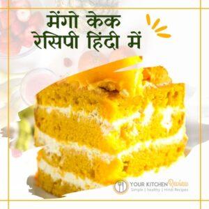 egg less mango cake recipe in Hindi - मेंगो केक की रेसिपी हिंदी में