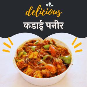kadai paneer recipe in Hindi- kdai paner - कडाई पनीर